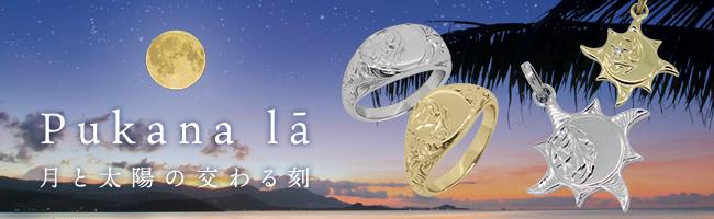月と太陽の交わる刻 プカナ・ラー